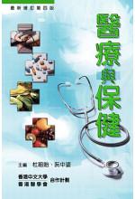 醫療與保健(第四版)