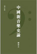 中國新音樂史論 (增訂版.精裝)