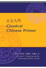 Classical Chinese Primer 古文入門