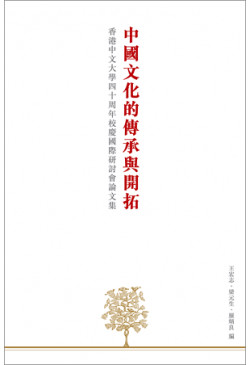 中國文化的傳承與開拓