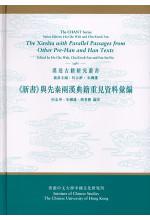 《新書》與先秦兩漢典籍重見資料彙編