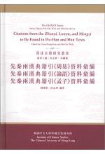先秦兩漢典籍引《周易》、《論語》、《孟子》資料彙編