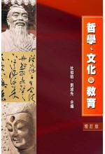 哲學、文化與教育(增訂版)