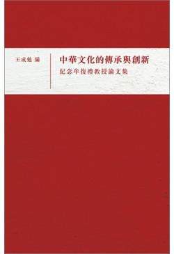 中華文化的傳承與創新