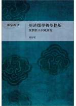 明清儒學轉型探析