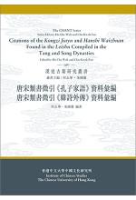 唐宋類書徵引《孔子家語》、《韓詩外傳》資料彙編