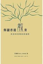 解讀香港教育