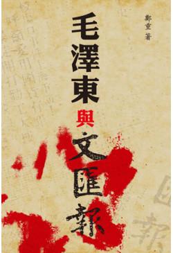 毛澤東與文匯報