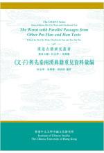 《文子》與先秦兩漢典籍重見資料彙編