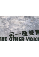 The Other Voice (with DVD)