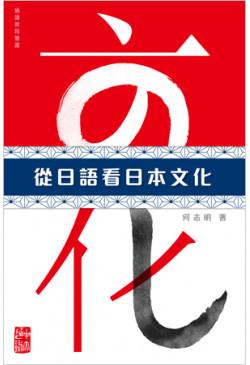 從日語看日本文化