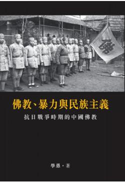 佛教、暴力與民族主義