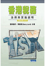 香港稅務 2010-11