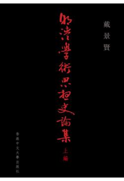 明清學術思想史論集(上編)