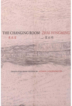 The Changing Room (Simplified Chinese and English) 更衣室