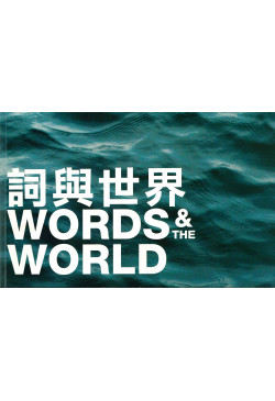 Words & the World (Single-Volume Anthology)