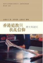 香港道教與扶乩信仰