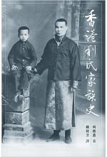 香港利氏家族史