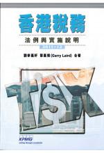 香港稅務 2011-12
