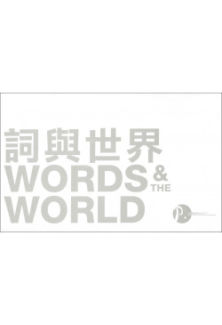 Words & the World (Twenty-Volume Set)