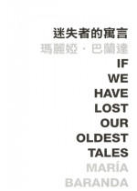 If We Have Lost Our Oldest Tales 迷失者的預言