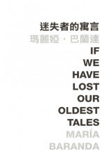 If We Have Lost Our Oldest Tales 迷失者的預言 (Defective Product)(只有次品)
