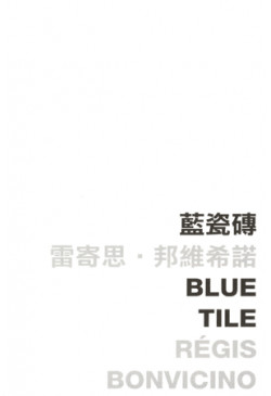 Blue Tile 藍瓷磚