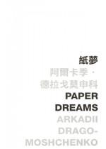Paper Dreams 紙夢