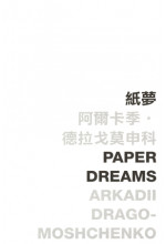 Paper Dreams 紙夢 (Defective Product)(只有次品)
