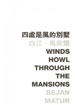 Winds Howl Through the Mansions 四處是風的別墅
