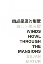 Winds How Through the Mansions 四處是風的別墅 (Defective Product)(只有次品)