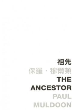 The Ancestor 祖先