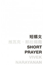 Short Prayer 短禱文 (Defective Product)(只有次品)