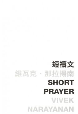 Short Prayer 短禱文