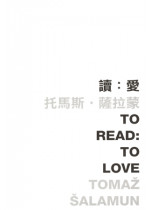 To Read: To Love 讀:愛