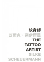 The Tattoo Artist 紋身師