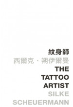 The Tattoo Artist 紋身師 (Defective Product)(只有次品)