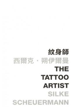 The Tattoo Artist 紋身師