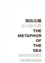 The Metaphor of the Sea 海的比喻