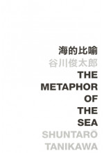 The Metaphor of the Sea 海的比喻  (Defective Product)(只有次品)