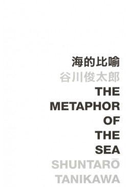 The Metaphor of the Sea 海的比喻