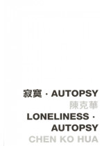Loneliness‧Autopsy 寂寞‧Autopsy
