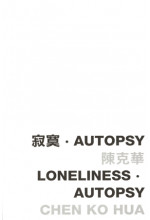 Loneliness‧Autopsy 寂寞‧Autopsy (Defective Product)(只有次品)
