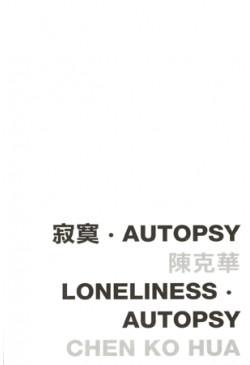 Loneliness‧Autopsy 寂寞‧Autopsy
