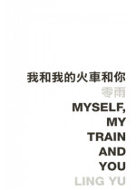 Myself, My Train and You 我和我的火車和你