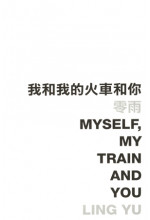 Myself, My Train and You 我和我的火車和你 (Defective Product)(只有次品)