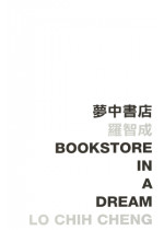 Bookstore in a Dream 夢中書店