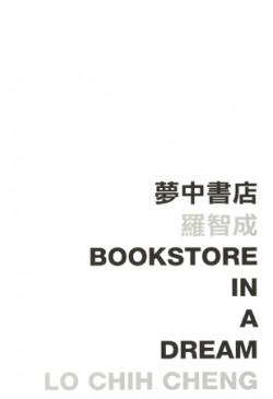 Bookstore in a Dream 夢中書店