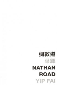Nathan Road 彌敦道