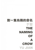 The Naming of a Crow 對一隻烏鴉的命名